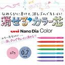 ぶんぐたうんで買える「【全7色】uni/三菱鉛筆 消しゴムで消せるカラーシャープペンシル 芯0.7/シャープペン/文房具/事務用品/筆記具(M7-102C(m7102c」の画像です。価格は73円になります。