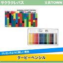【30色セット】サクラクレパス/クーピーペンシル(115-543・FY30)削り器・消しゴム付き缶入り色鉛筆のように書きやすく、クレヨンのように美しい発色!