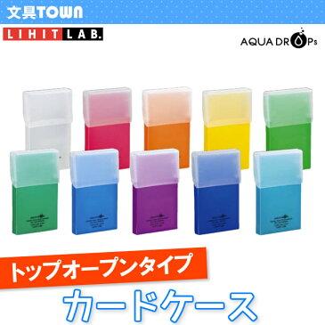 【約50枚収容】LIHIT LAB(リヒトラブ)/AQUA DROPs(アクアドロップス)カードケース A-5001 トップオープンで出し入れスムーズ!かさばらないコンパクトサイズ。