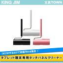 キングジム/タブレット端末専用タッチパネルクリーナー・iコロ...