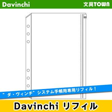 【A5サイズ】Davinci リフィル「A5サイズ・アクセサリー」ファスナーポケット DAR322【ダ・ヴィンチ】レイメイ藤井