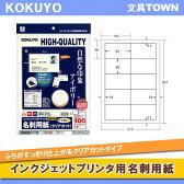 【A4サイズ】コクヨ/インクジェットプリンタ用名刺用紙(KJ-VHA10LY) アイボリー 両面マット紙・厚口 10枚・10面 両面印刷可能 ふちがすっきり仕上がるクリアカットタイプ/KOKUYO