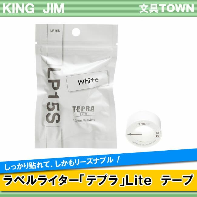 キングジム ラベルライター「テプラ」Liteテープ LP15S ホワイト ※テプラLite(LR5)、こはる(MP10)に対応したテープになります。