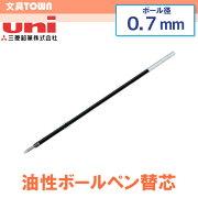 三菱鉛筆 ボールペン