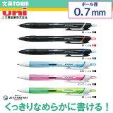 【ボール径0.7mm】三菱鉛筆/油性ボールペン<JETSTREAM(ジェットストリーム)>SXN15007 超低摩擦インクで「クセになる、なめらかな書き味」を実現!
