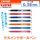 【ボール径0.38mm】三菱鉛筆/uniball signo RT(ユニボール シグノRT)UMN103 にじまずなめらかに書けるノック式ボールペン!