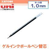 【1.0mm径】三菱鉛筆/ゲルインクボールペン替芯 UMR10