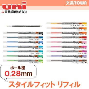 【ボール径0.28mm】三菱鉛筆/STYLE FIT(スタイルフィット)ゲルインクボールペンリフィル UMR10928 多彩な16色から選べる!