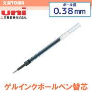 三菱鉛筆 ゲルインクボールペン