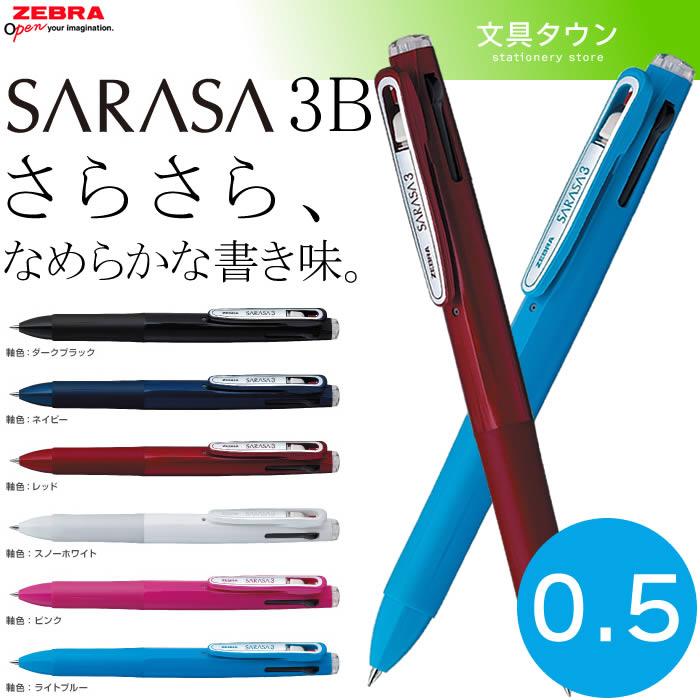 【ボール径0.5mm】ゼブラ/サラサ3B(J3J2)多色ジェルボールペン0.5mmSARASA31本でインク色黒・青・赤の3色!ZEBRA