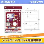 【A4サイズ】コクヨ/インクジェットプリンタ用名刺用紙・マイクロミシン(KJ-VS10LB) クールホワイト 両面マット紙 10枚・10面 印刷の美しいスタンダードタイプの名刺用紙/KOKUYO