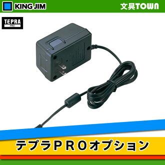 キングジム「テプラ」PROオプション/テプラPRO用ACアダプタ/AC0615J※SR50・SR51・SR52・SR150・SR130・SR210・SR250・SR220・SR220RL・SR300・SR300TF・SR330・SR330・SR510・SR610X・SR710用