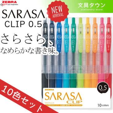 【10色セット】ゼブラ/サラサクリップ0.5(JJ15-10CA)ボール径0.5mm SARASA CLIP 0.5 さらさらとしたなめらかな書き味!ZEBRA【水性ボールペン】【2013年ジェルボールペン売上本数No.1】