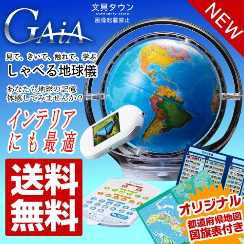 無料で包装承ります!在庫有り!しゃべる地球儀 パーフェクトグローブ GAiA・ガイア(PG-GA15)...