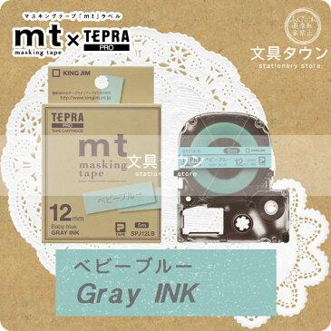 キングジム「テプラ」PROテープカートリッジ マスキングテープ「mt」ラベル SPJ12LB(ベビーブルー)グレー文字色 テープ幅:12mm 巻長さ:5m 「テプラ」PROテープカートリッジ