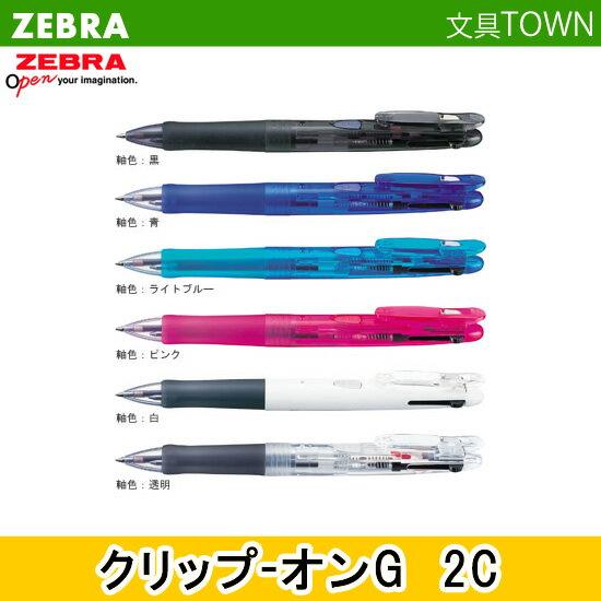 筆記具, ボールペン 60.7mm -G 2CB2A321ZEBRA