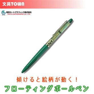 【軸色:緑】東京カートグラフィック株式会社/ino'sフローティングボールペンBP1210073Gペンを傾けると絵柄が動く!833935