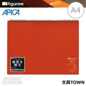 【A4サイズ】アピカ/フィグラーレ・コンセプトフローノート(SW132M)橙 2分割・無罫 6.5mm横罫・切取りマイクロミシン目入り ツインリング綴じ 40枚/APICA