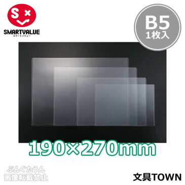 【B5サイズ・ハードタイプ】スマートバリュー/再生カードケース硬質<透明フレームタイプ>(D160J-B5・34-537)厚み0.35mm/SMARTVALUE