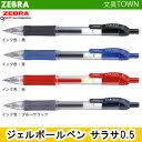 【全4色】0.5mm ゼブラ/サラサ0.5 (JJ3) SARASA0.5 ノック式 事務用やノート書きに!ZEBRA