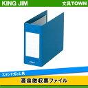 ぶんぐたうんで買える「【A6ヨコ型】キングジム/源泉徴収票ファイル(801) 青 とじ厚40mm 収納枚数400枚 2穴 スタンド式とじ具なので、素早い検索が可能/KING JIM」の画像です。価格は531円になります。