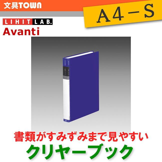 【A4-S・60ポケット】LIHIT LAB(リヒトラブ)/Avanti(アバンティ)クリヤーブック・ルポ<SEIHON>青 N-4263-8 出し入れスムーズ、閲覧性にすぐれたファイル!