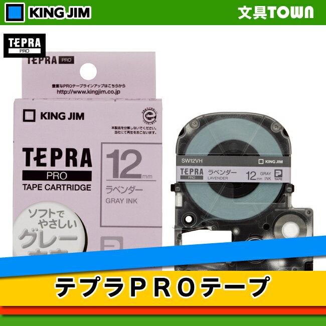 キングジム「テプラ」PRO用 テプラテープ SW12VH ソフト ラベンダーラベル グレー文字 幅12mm 長さ8m カラーラベル 「テプラ」PROテープカートリッジ