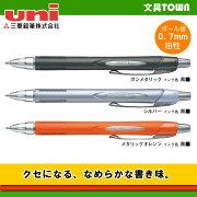 三菱鉛筆 ボールペン ジェット ストリーム なめらか