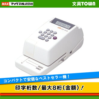 在庫商品!最大8桁印字!マックス電子チェックライター(EC-310)【送料無料】コンパクトで安価なベストセラー機EC310【smtb-kd】