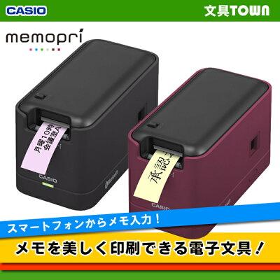 【送料無料】カシオ/メモプリンター memopri(メモプリ)MEP-B10 スマートフォン/パソコン入...