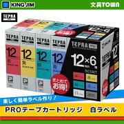 テプラテープ ベーシック カートリッジ
