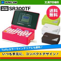 いつも手元に、コンパクトデザイン!キングジム/ラベルライター「テプラ」PRO SR300TF Toffy...