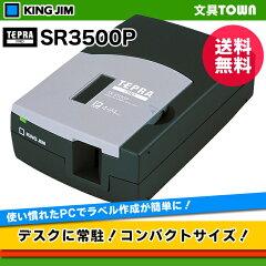 【送料無料・在庫有り】キングジム/PCラベルプリンター「テプラ」PRO SR3500P ブラック (テープ幅:4~24mm)デスク常駐コンパクトサイズ、ラベルライター【本体】