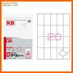 【A4サイズ】コクヨ/PPC用・紙ラベル(KB-A591N) 20面 10枚 共用タイプ さまざまなプリンタに適応する共用ラベルです 静電複写機用/KOKUYO