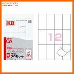 【A4サイズ】コクヨ/PPC用・紙ラベル(KB-A592N) 12面 10枚 共用タイプ さまざまなプリンタに適応する共用ラベルです 静電複写機用/KOKUYO