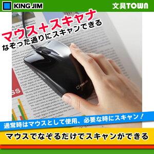 """日本初!""""マウスでなぞるだけ""""【即納数量限定入荷】キングジム/マウス型スキャナ(MSC10)通..."""