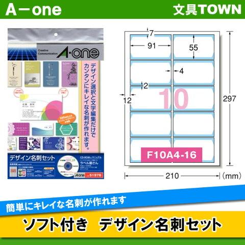 【A4・マット】エーワン/マルチカード・ソフト付きデザイン名刺セット(51976) 名刺用紙3種+ラベル屋さんHOME・CD-ROM1枚 用紙とソフトがセットの商品/A-one