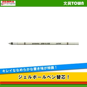 ジェルボールペン替芯 JSB-0.4芯 [マンダリンオレンジ] 0.4mm RJSB4