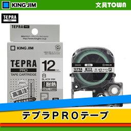 キングジム テプラPROテープカートリッジ 耐熱ラベル SN12K 12mm幅 白/黒文字 テープ長さ2m KING JIM TEPRA