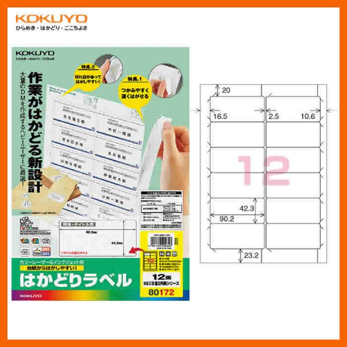 コピー用紙・印刷用紙, インクジェット用紙 A412KOKUYO KPC-E80172N 100 NEC2