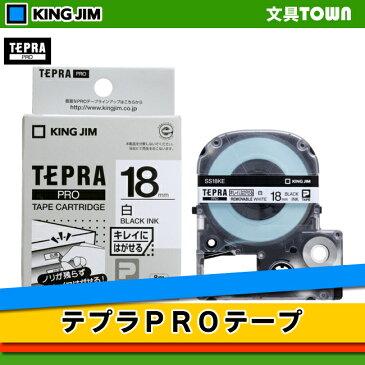 キングジム テプラPROテープカートリッジ (SS18KE) キレイにはがせるラベル 白 18mm幅 KING JIM TEPRA 「テプラ」PROテープカートリッジ