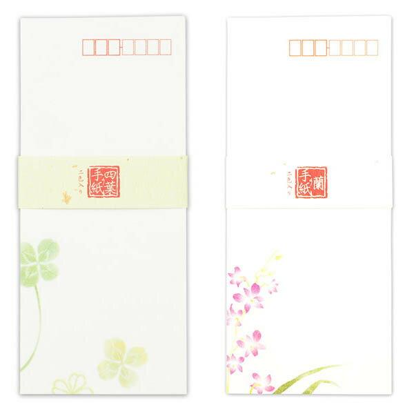 便箋・封筒>常用便箋>四葉の手紙