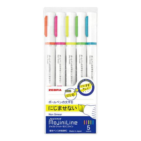 ゼブラ 蛍光ペン ジャストフィット モジニライン 5色セット