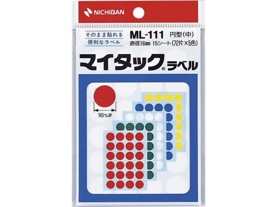 ニチバン/マイタックラベル円型5色詰合 直径16mm 360片/ML-111