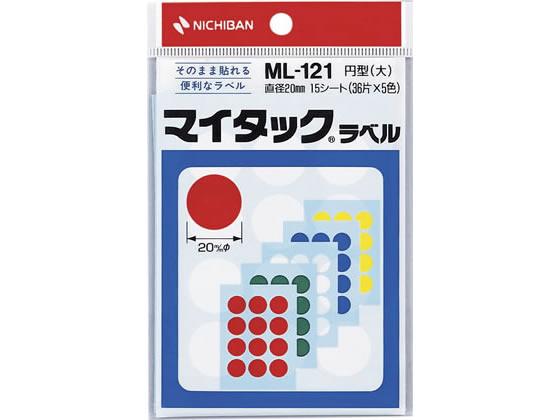 ニチバン/マイタックラベル円型5色詰合 直径20mm 180片/ML-121