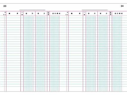 コクヨ/帳簿総勘定元帳B5100頁/チ-110