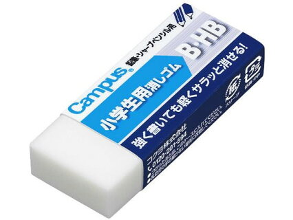 コクヨ/キャンパス消しゴム小学生用B・HBタイプ/ケシ-C100-2