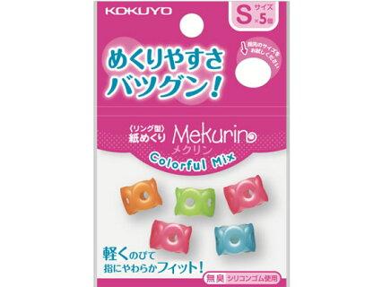 コクヨ/リング型紙めくりメクリンカラフルミックスS5個/メク-C20