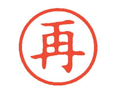シヤチハタ/簿記スタンパー赤再/X-BKL16