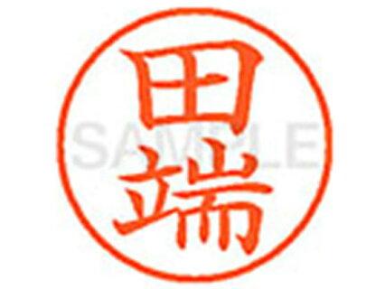シヤチハタ/XL-9(田端)